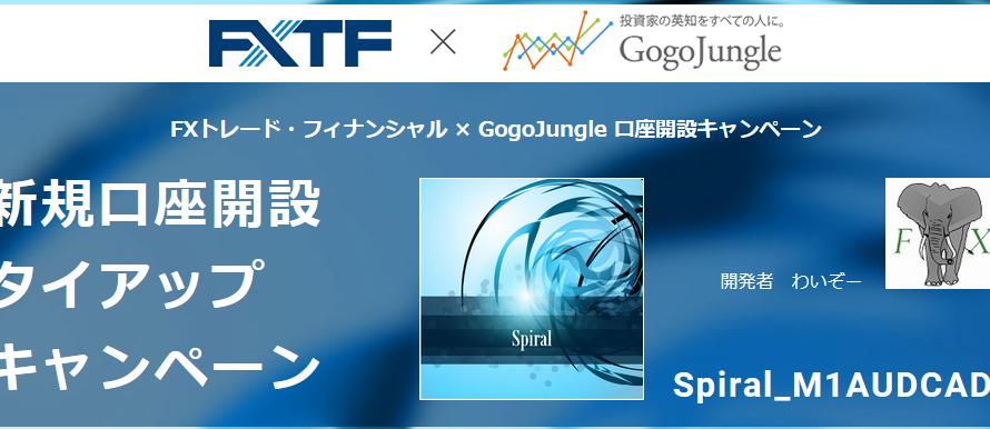 【Spiral】FXTF新規口座開設タイアップキャンペーン!EAプレゼント中です。