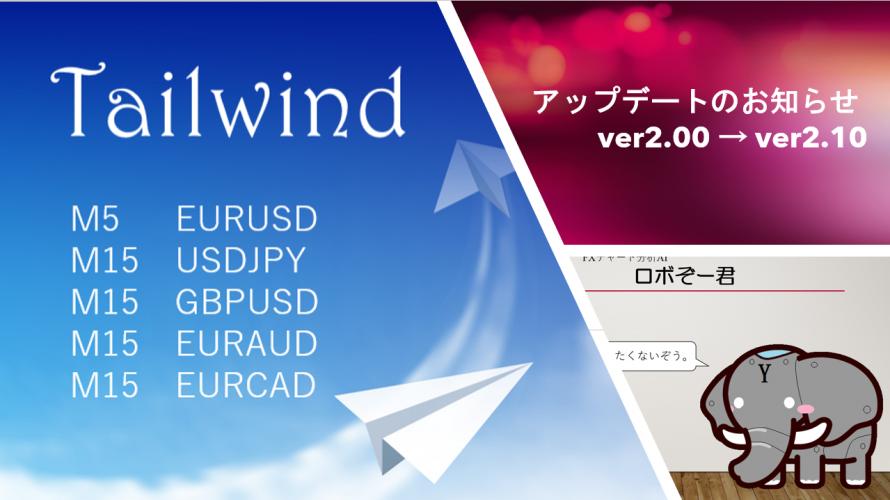 【Tailwind】【ロボぞー君】アップデートのお知らせ