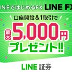LINE FXが5000円ばら撒いてる件。 (今だけもらえる)